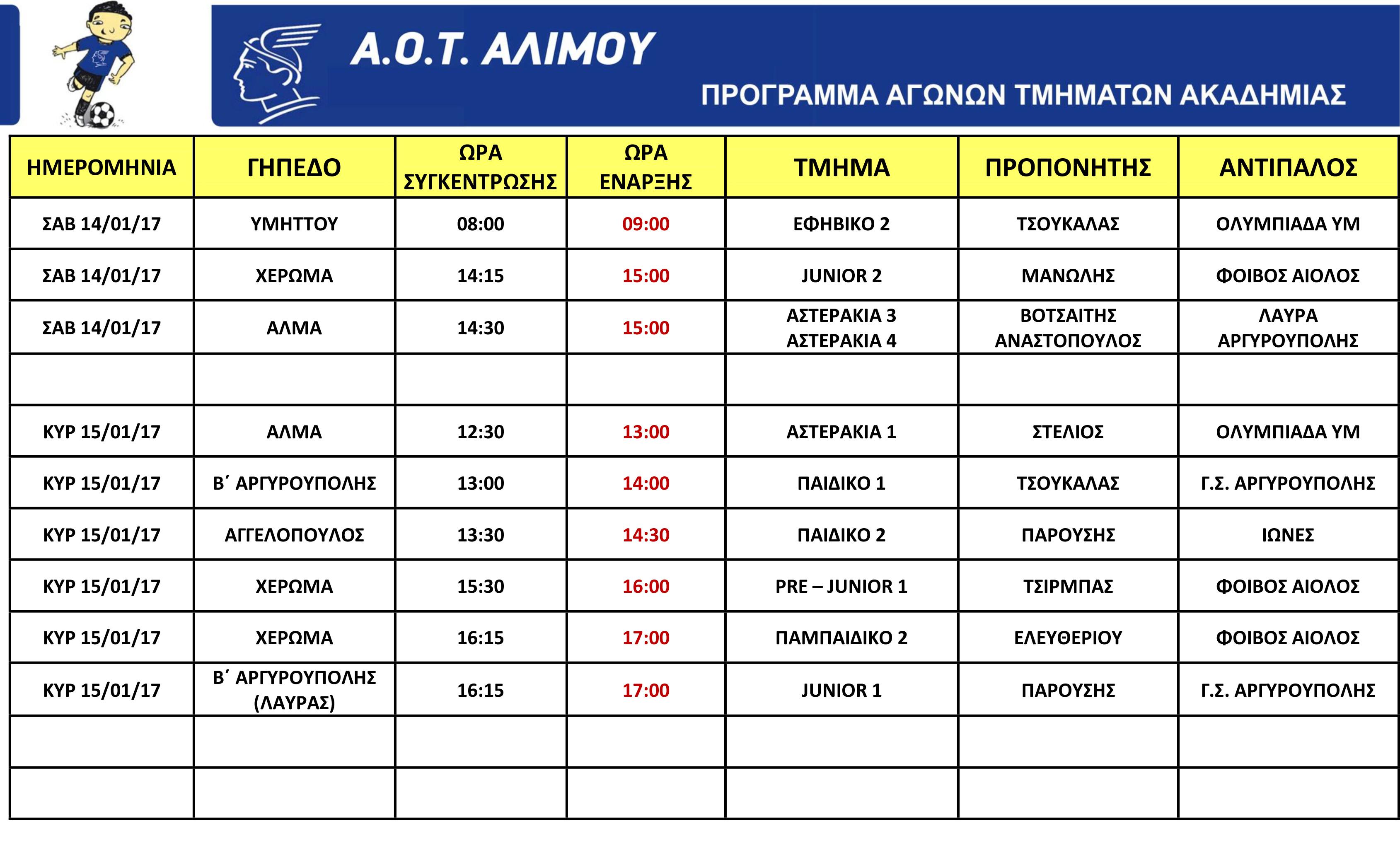 ΠΡΟΓΡΑΜΜΑ_ΕΚΤΟΣ-14-15-01-171