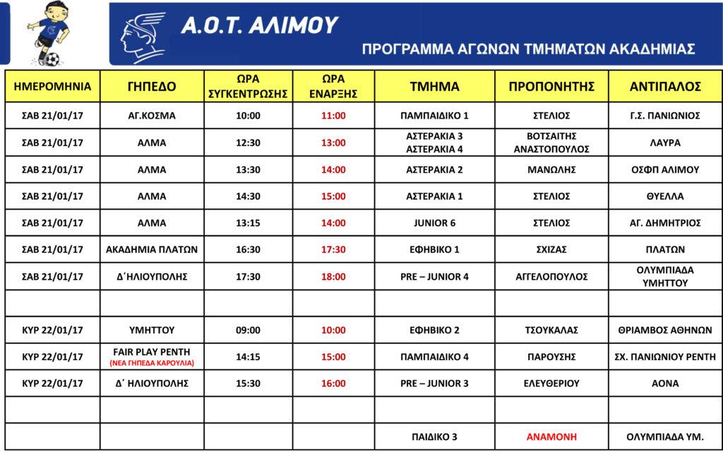 ΠΡΟΓΡΑΜΜΑ_ΕΚΤΟΣ-21-22-01-17