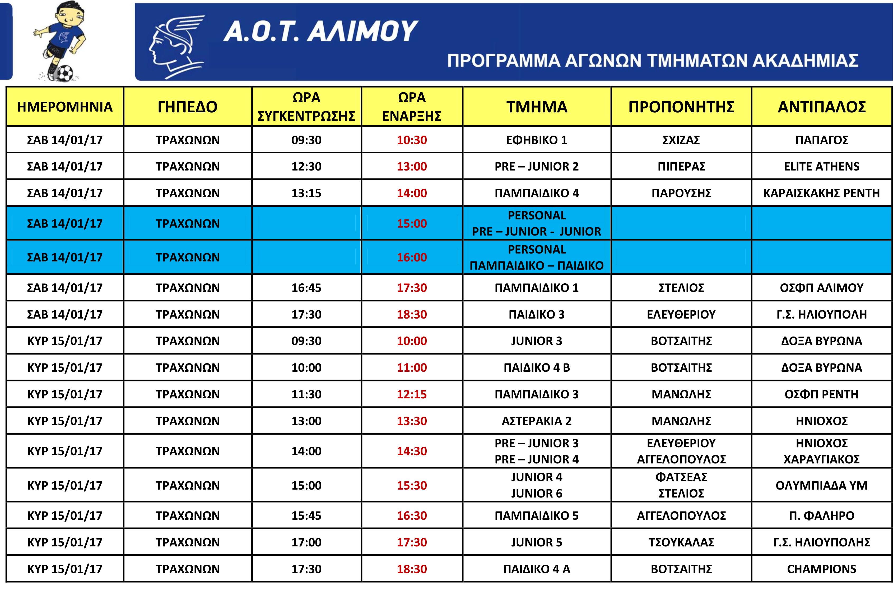 ΠΡΟΓΡΑΜΜΑ_ΕΝΤΟΣ-14-15-01-171