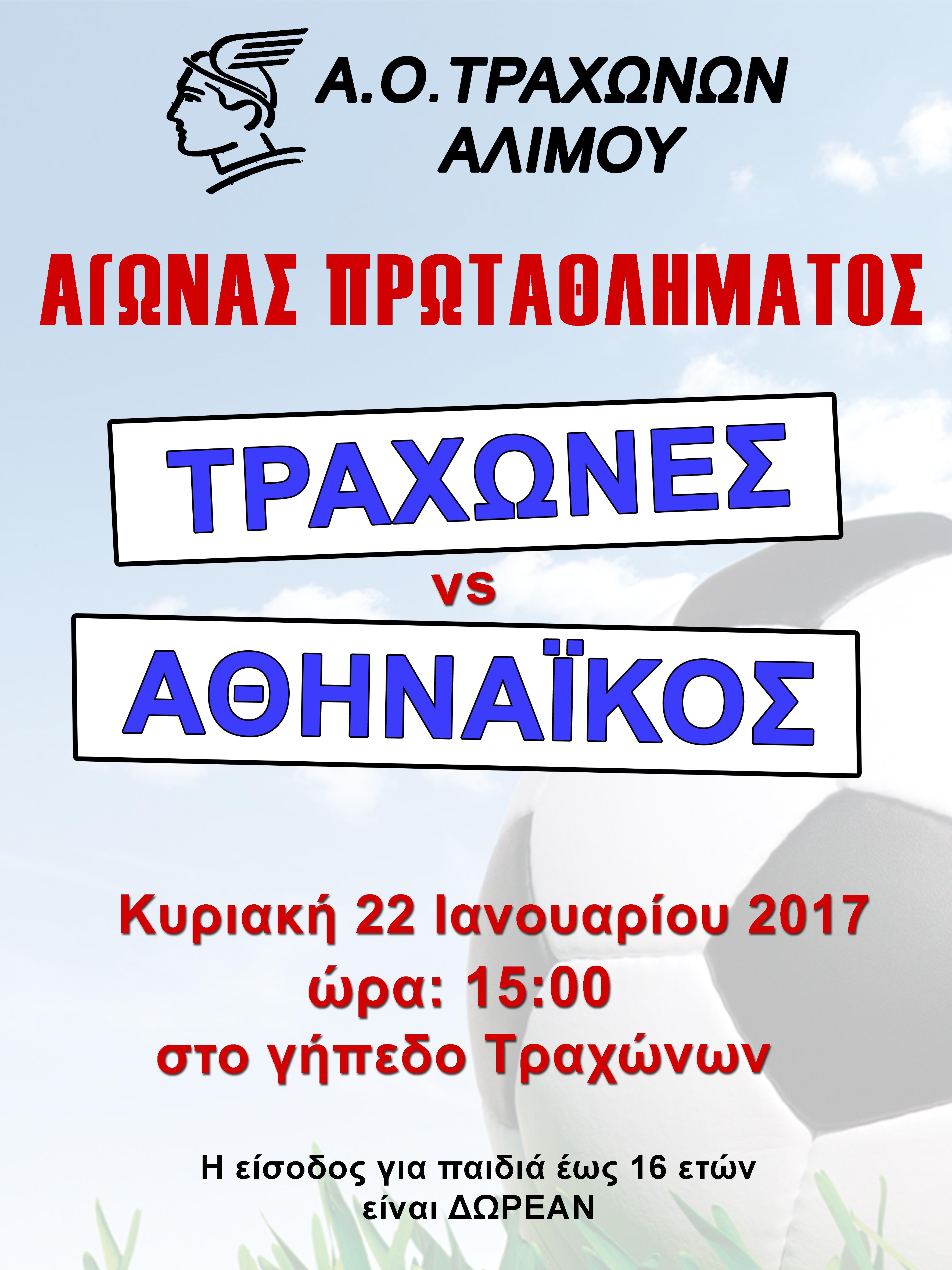 ΤΡΑΧ-ΑΘΗΝΑΙΚΟΣ
