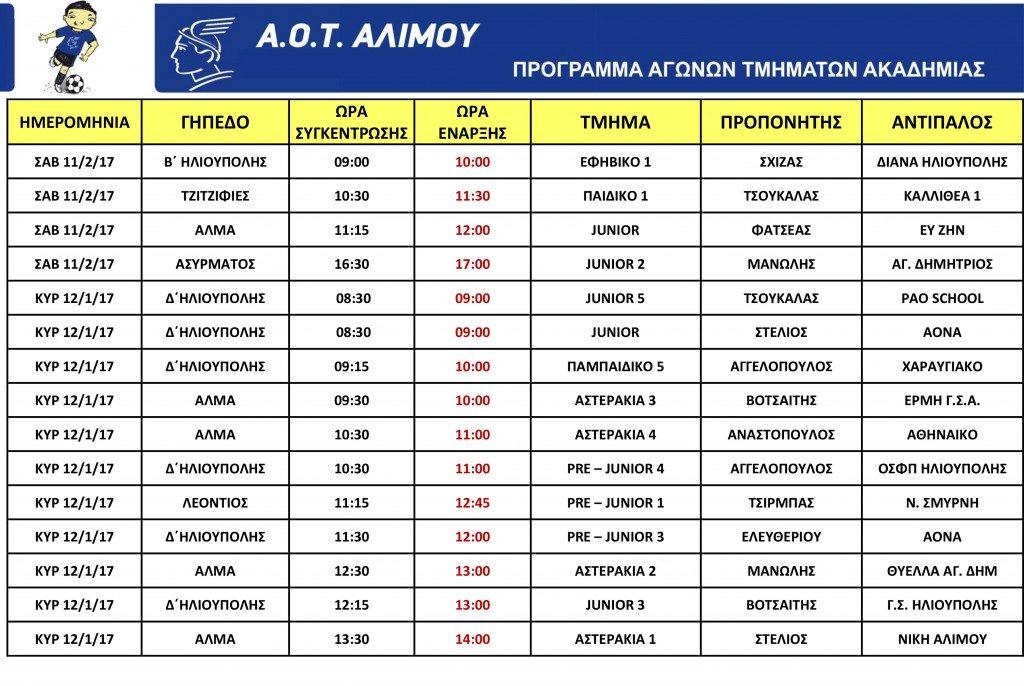 ΠΡΟΓΡΑΜΜΑ_ΕΚΤΟΣ-11-12-02-1024x686