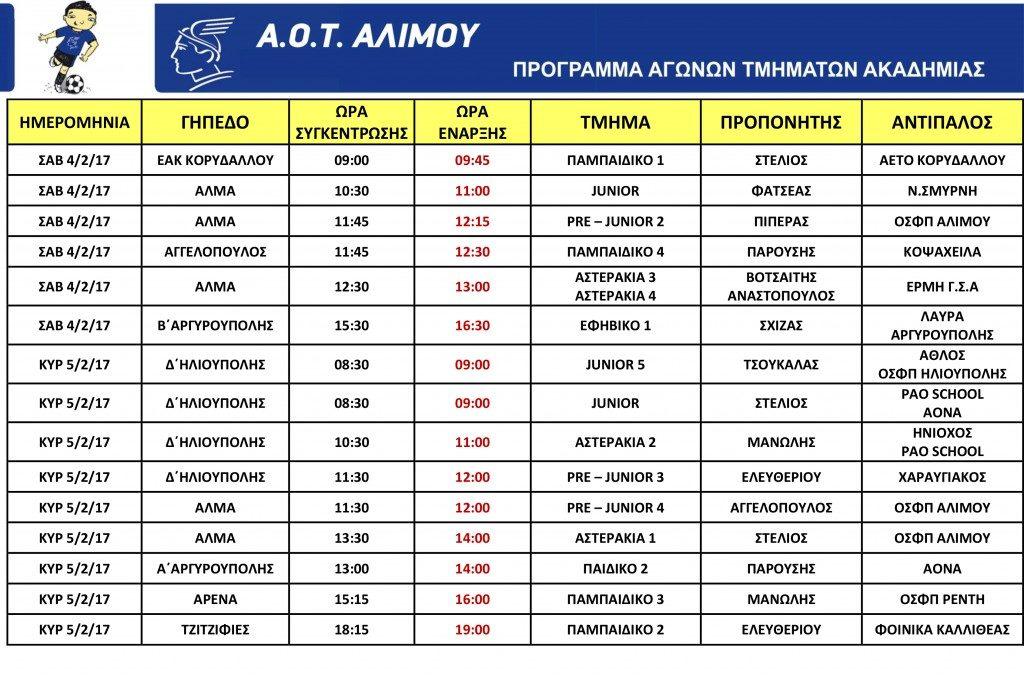 ΠΡΟΓΡΑΜΜΑ_ΕΚΤΟΣ-4-5-2-17-1024x675
