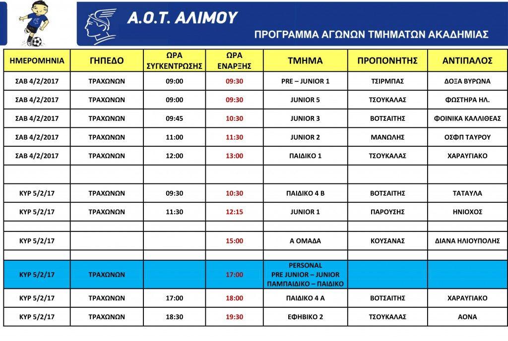ΠΡΟΓΡΑΜΜΑ_ΕΝΤΟΣ-4-5-2-17-1024x688