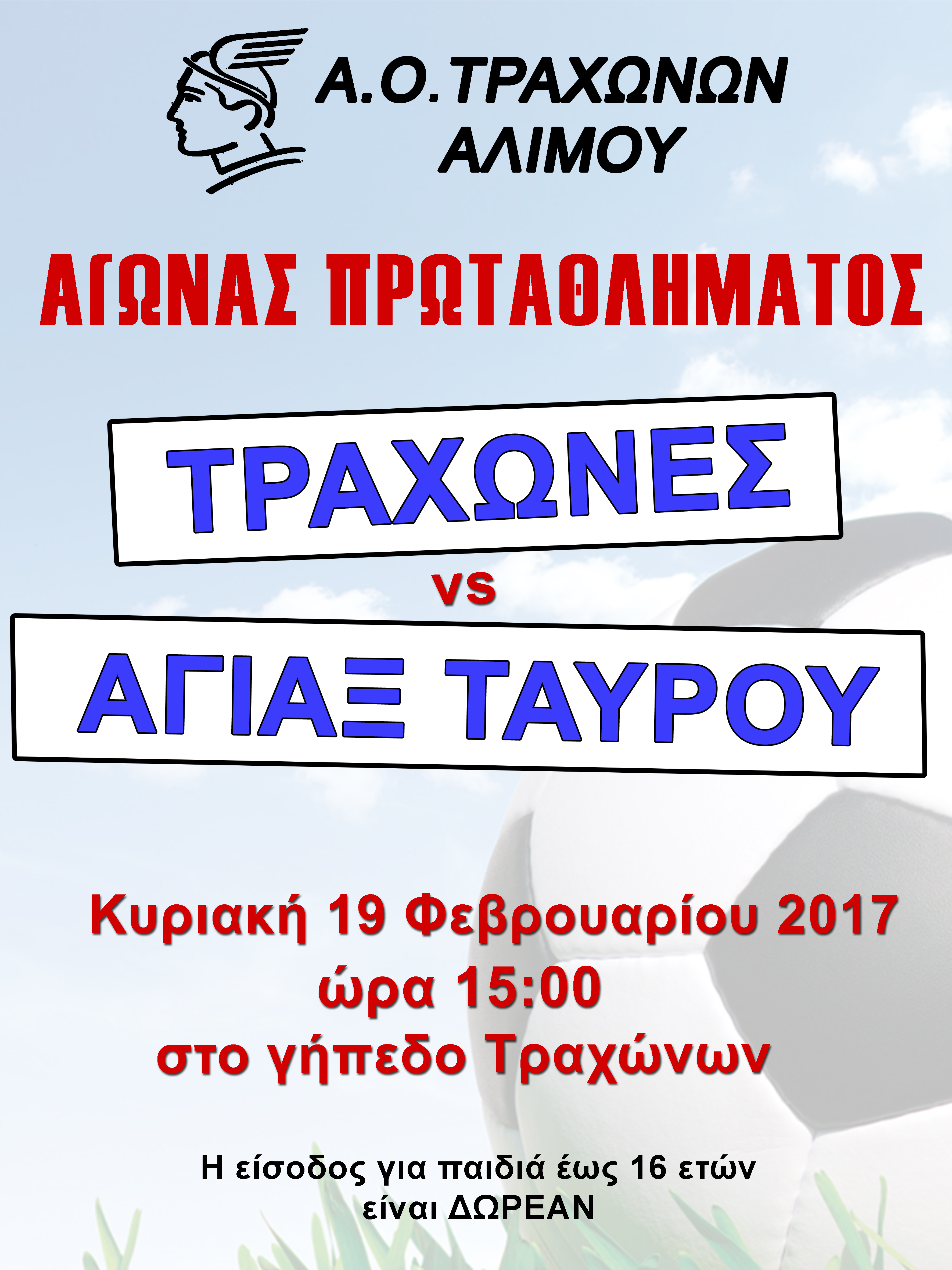 ΤΡΑΧΩΝΕΣ-ΑΓΙΑΞ_19-2