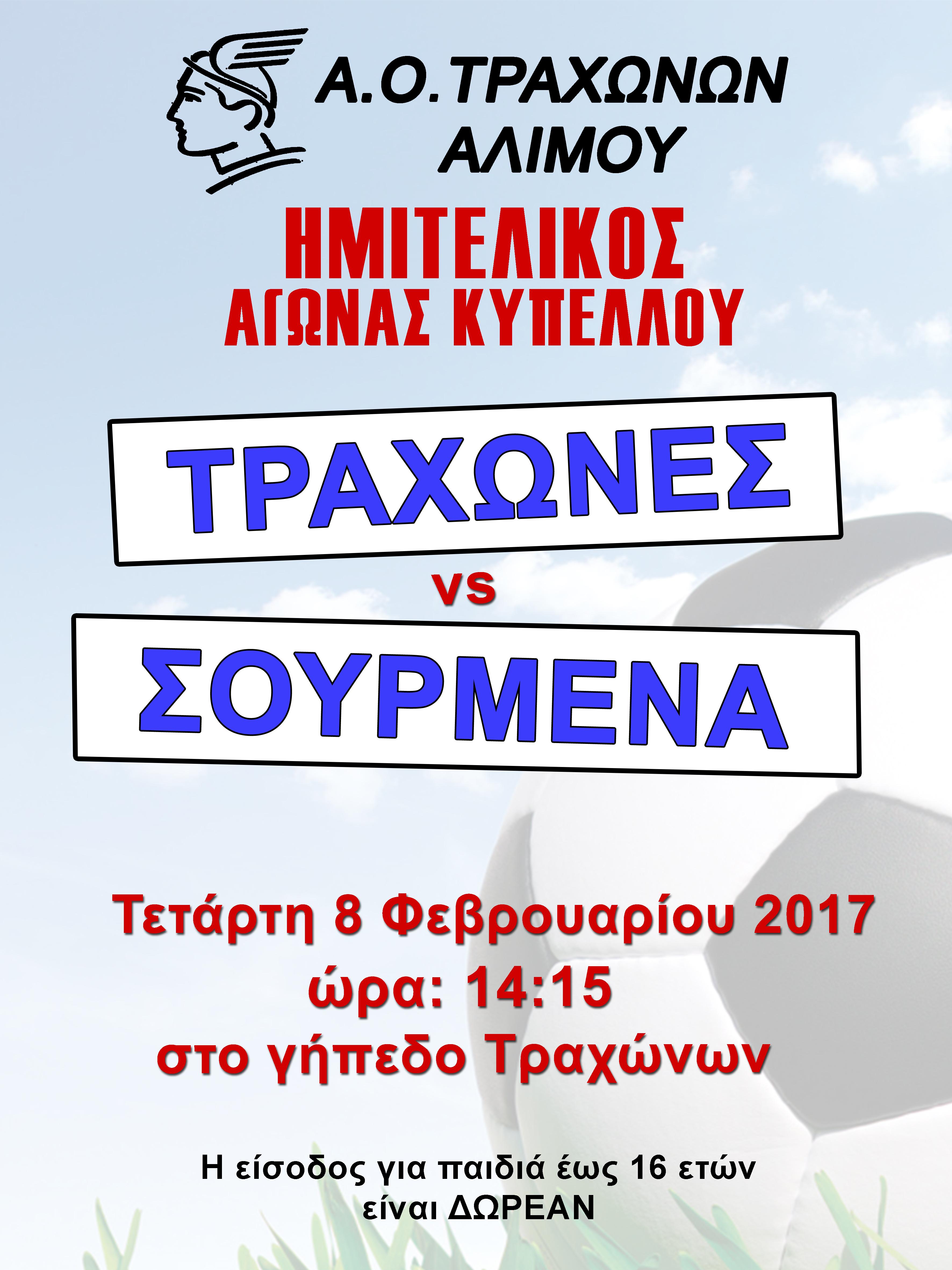 ΤΡΑΧ-ΣΟΥΡΜ_ΚΥΠ