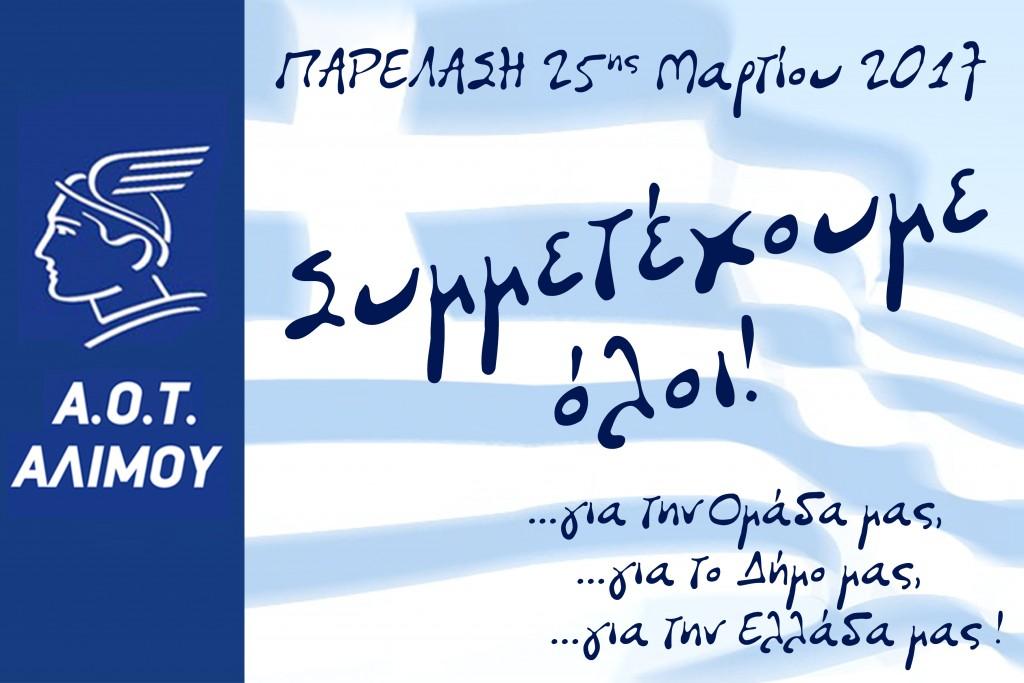 ΠΑΡΕΛΑΣΗ-SITE-1024x683
