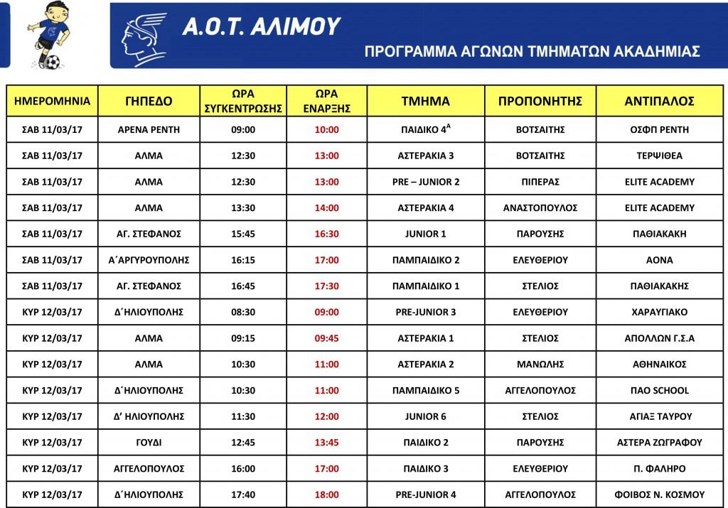 ΠΡΟΓΡΑΜΜΑ_ΕΚΤΟΣ-11-12-03-1024x715