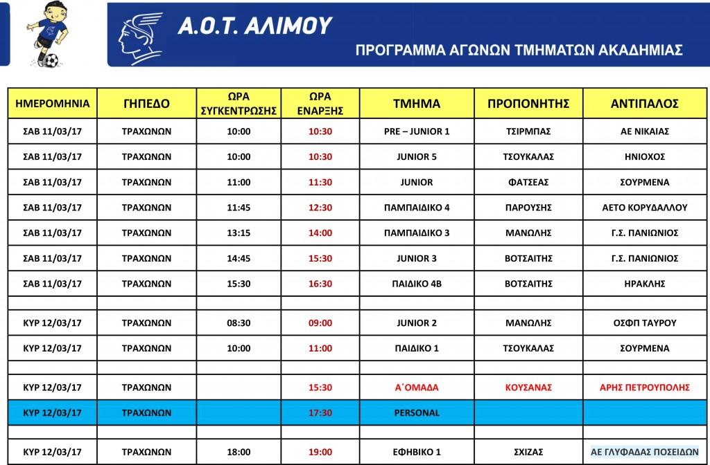 ΠΡΟΓΡΑΜΜΑ_ΕΝΤΟΣ-11-12-03-1024x672