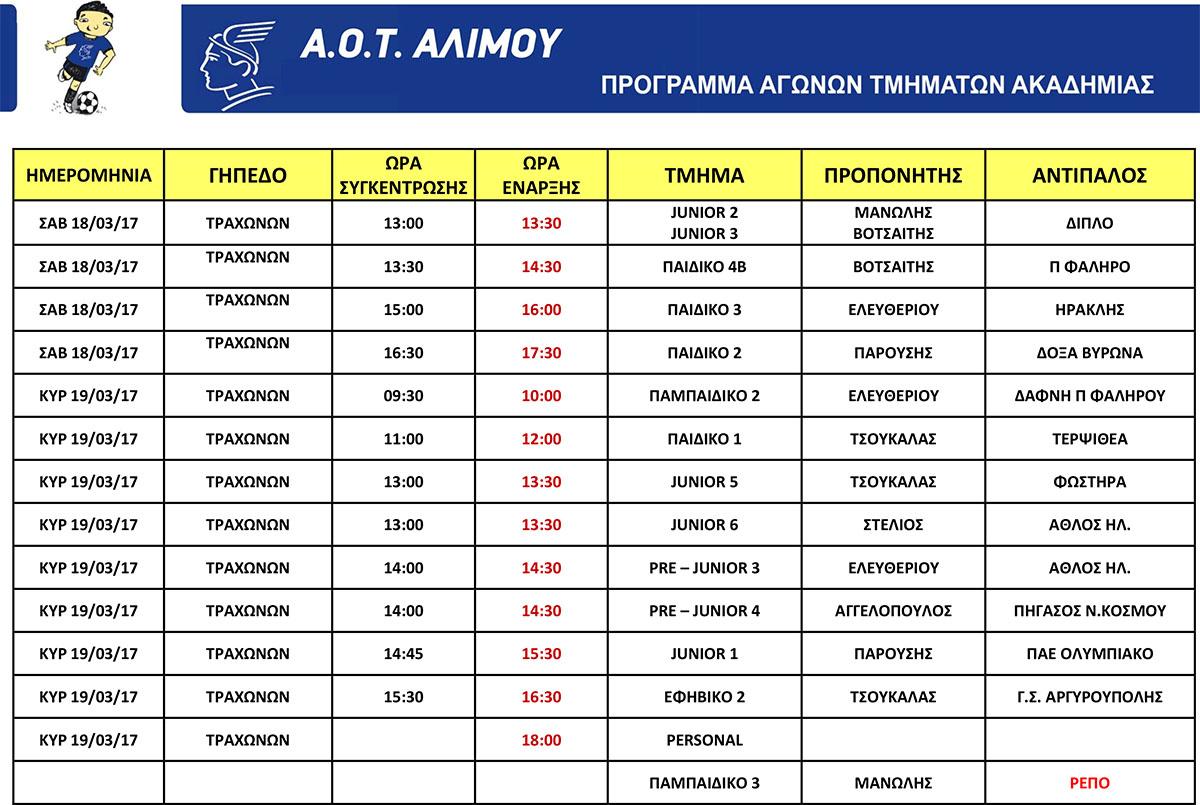 ΠΡΟΓΡΑΜΜΑ_ΕΝΤΟΣ-18-19