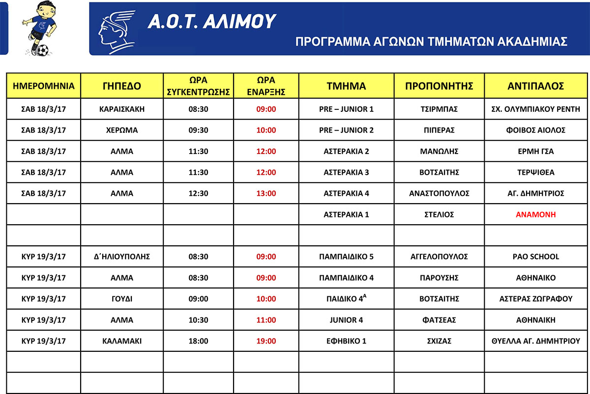 ΠΡΟΓΡΑΜΜΑ_18-19-ΕΚΤΟΣ