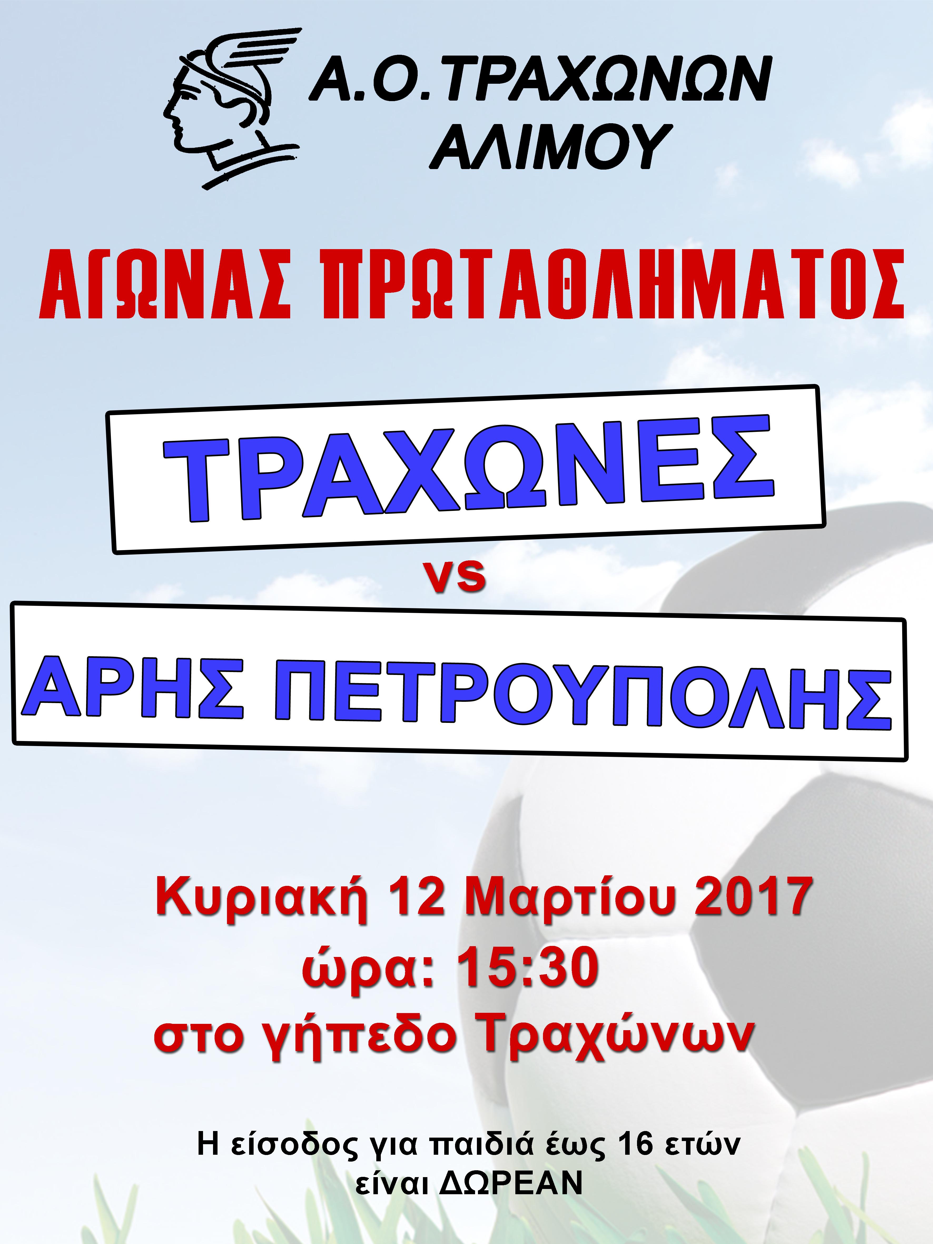 ΤΡΑΧ-ΑΡΗΣ_ΠΕΤΡ