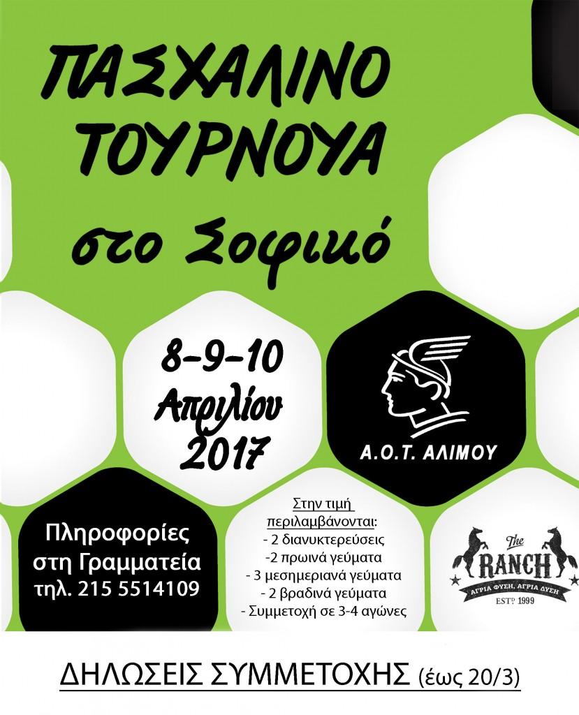 SOFIKO-PASXA_2017_SITE1-829x1024