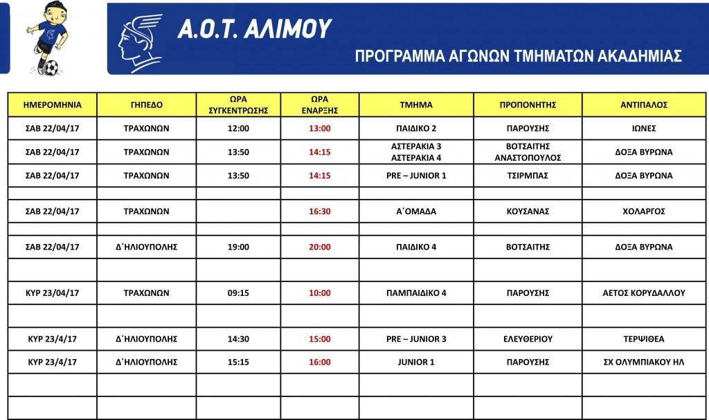 ΠΡΟΓΡΑΜΜΑ_22-23-04-1024x606