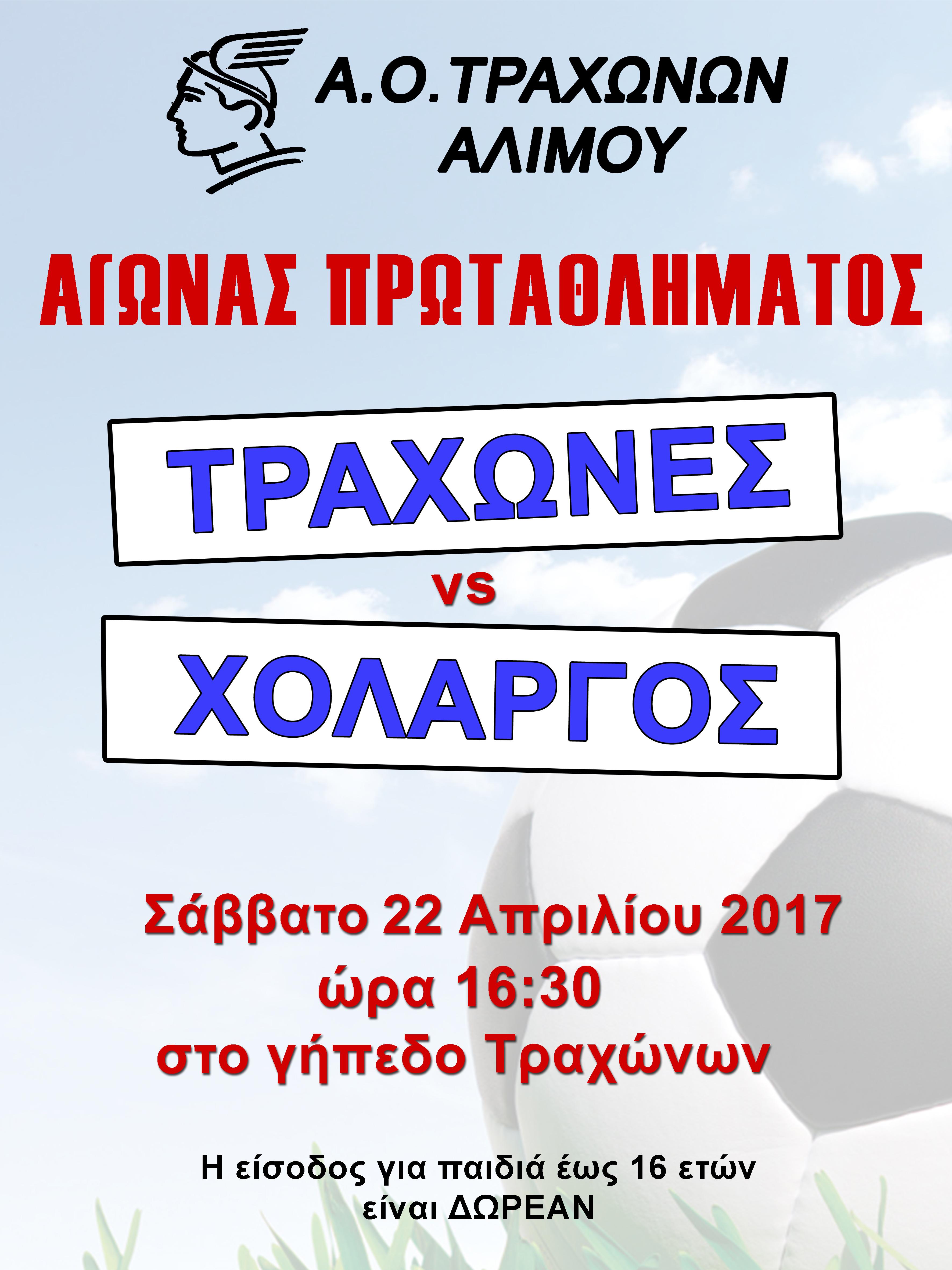 ΤΡΑΧ-ΧΟΛΑΡΓΟΣ