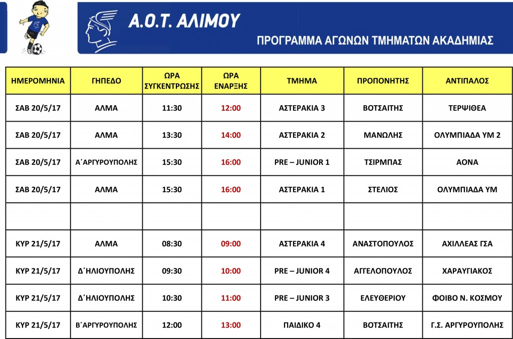 ΠΡΟΓΡΑΜΜΑ_ΕΚΤΟΣ-20-21-05-1024x677