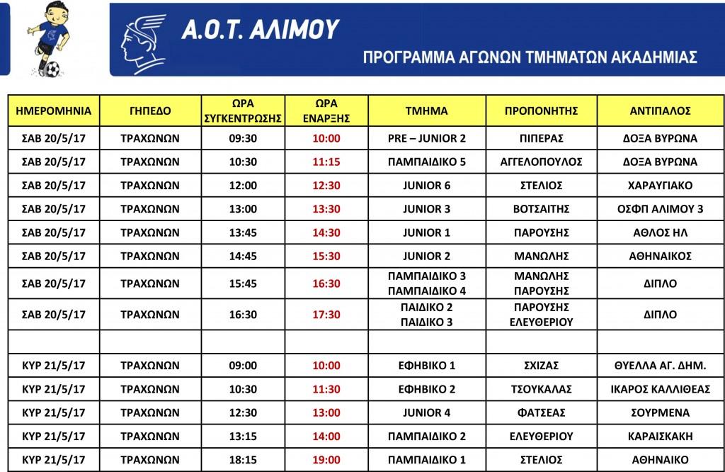 ΠΡΟΓΡΑΜΜΑ_ΕΝΤΟΣ-20-21-05-1024x666