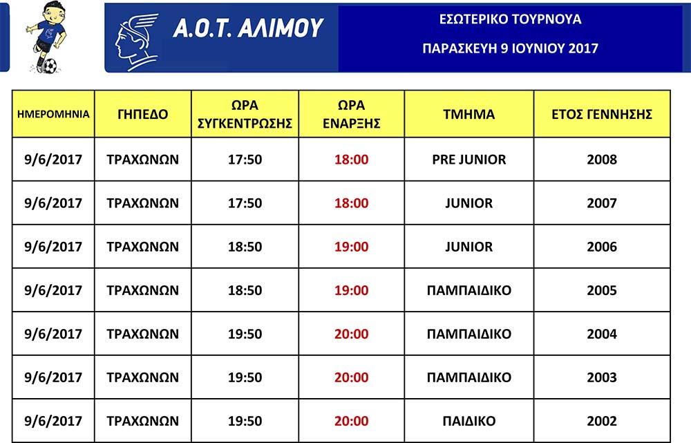 ΕΣΩΤΕΡΙΚΟ-ΤΟΥΡΝΟΥΑ-2