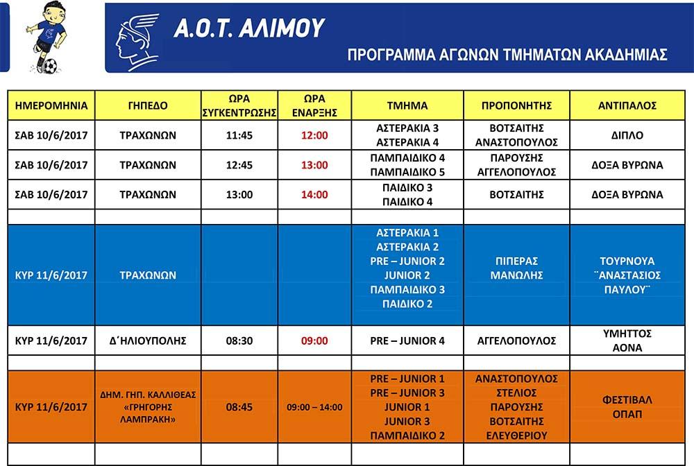 ΠΡΟΓΡΑΜΜΑ_ΑΓΩΝΩΝ-10-11-17