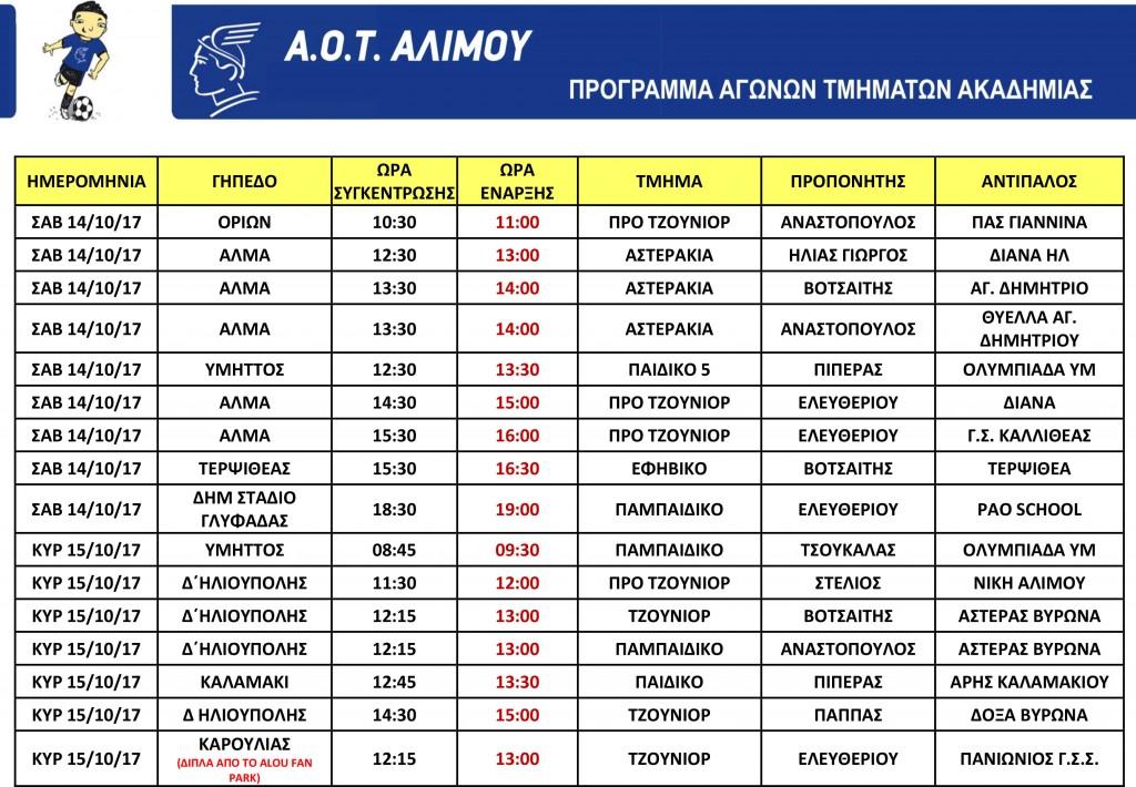 ΠΡΟΓΡΑΜΜΑ_-ΕΝΤΟΣ-14-15-17-1024x710