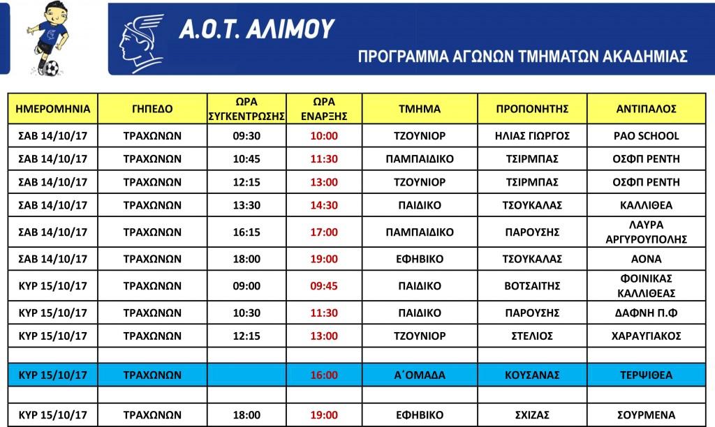 ΠΡΟΓΡΑΜΜΑ_-ΕΝΤΟΣ-14-15-17-2-1024x612
