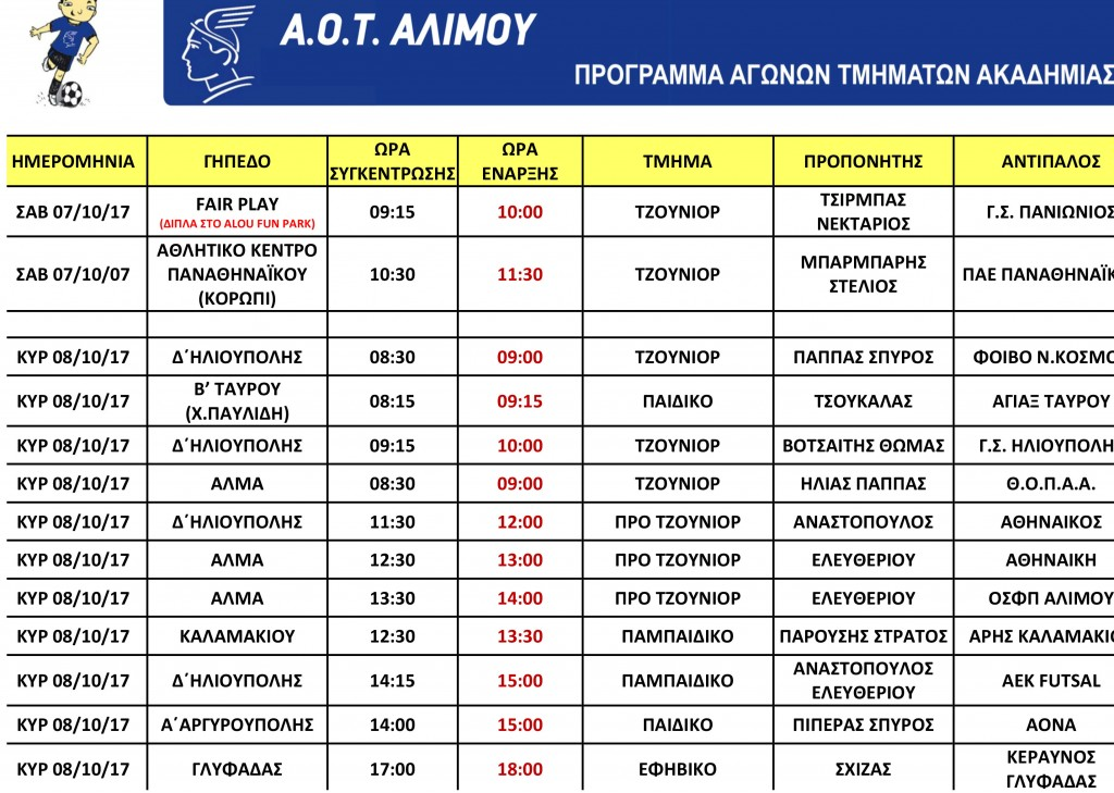 ΠΡΟΓΡΑΜΜΑ_-7-8-10-17-ΕΚΤΟΣ1-1024x729