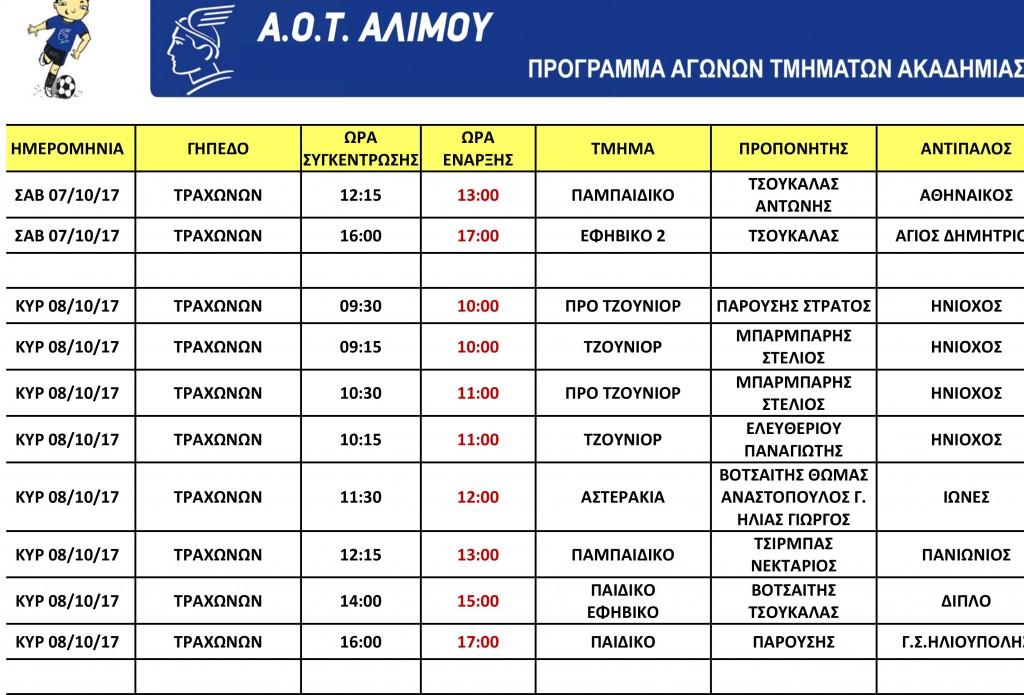 ΠΡΟΓΡΑΜΜΑ_-7-8-10-17-ΕΝΤΟΣ-1-1024x695
