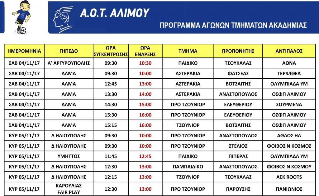 ΠΡΟΓΡΑΜΜΑ-ΕΚΤΟΣ_-04-05-11-17-1024x628