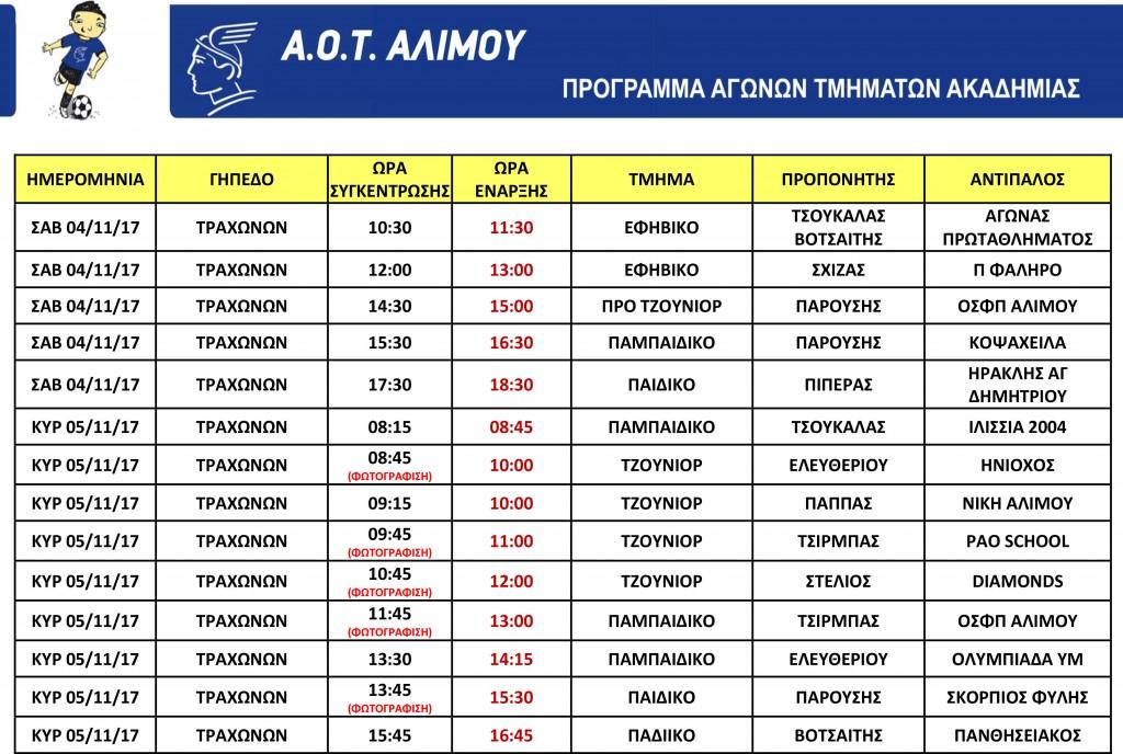 ΠΡΟΓΡΑΜΜΑ-ΕΝΤΟΣ_-04-05-11-17-1024x688