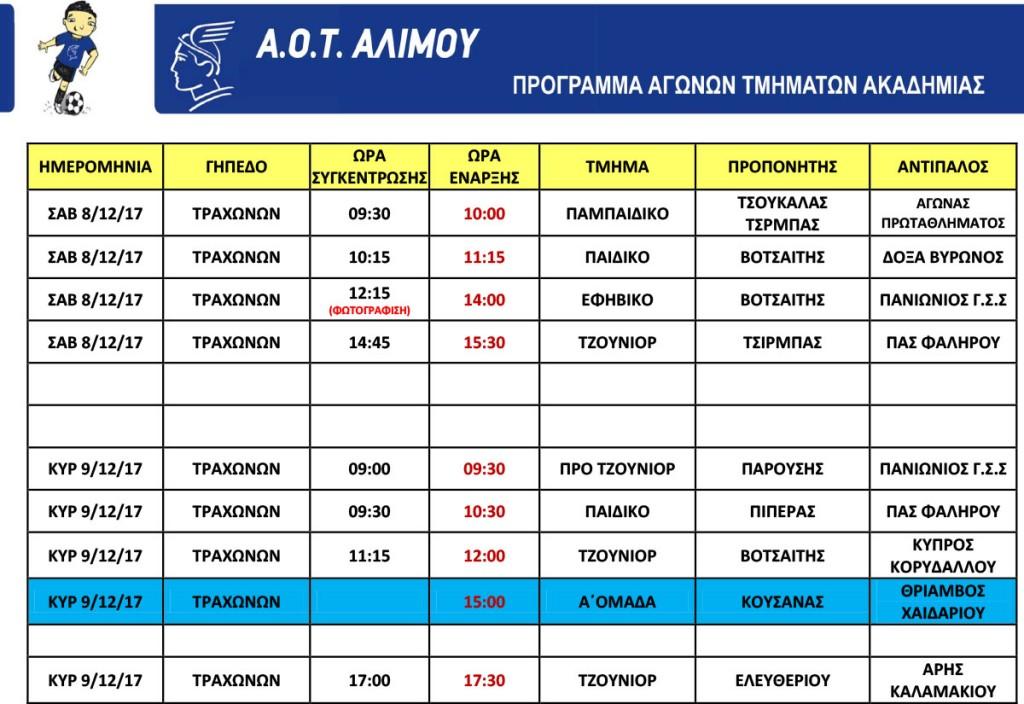 progamma_entos_8-9-12-17-1024x704